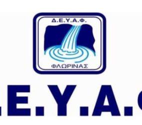 Έκκληση της ΔΕΥΑΦ για περιστολή της κατανάλωσης πόσιμου νερού