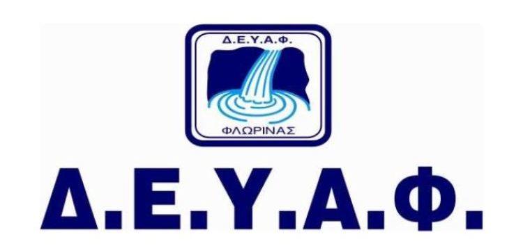 Κλειστά για τρεις μέρες το ταμείο και η γραμματεία της ΔΕΥΑΦ για συγκεκριμένες συναλλαγές