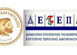 Ενημέρωση για την τιμολογιακή πολιτική της ΔΕΤΕΠΑ ενόψει της έναρξης λειτουργίας των μονάδων βιομάζας