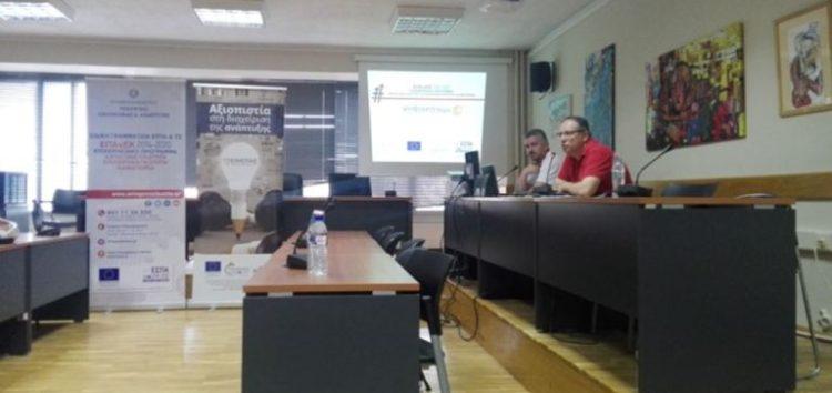 Παρουσίαση των προγραμμάτων Ψηφιακό Βήμα, Ψηφιακό Άλμα και Ποιοτικός Εκσυγχρονισμός