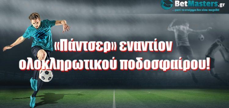 «Πάντσερ» εναντίον ολοκληρωτικού ποδοσφαίρου!