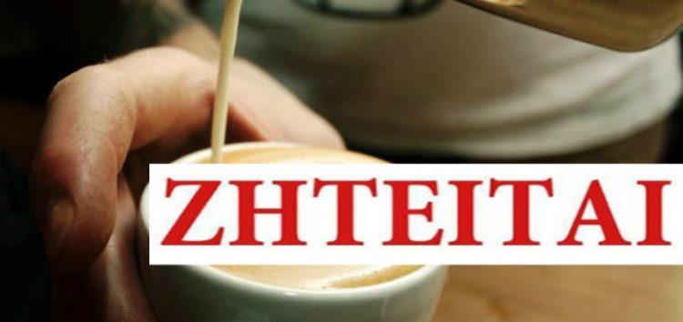 Ζητούνται άτομα για εργασία σε καφέ