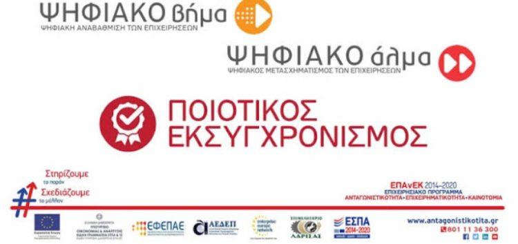 Παρουσίαση των δράσεων του ΕΠΑνΕΚ «Ψηφιακό Βήμα», «Ψηφιακό Άλμα» και «Ποιοτικός Εκσυγχρονισμός»