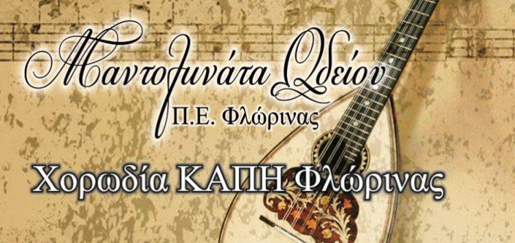 Με τη μαντολινάτα του Ωδείου και τη χορωδία του ΚΑΠΗ συνεχίζεται το «Πολιτιστικό Καλοκαίρι» του δήμου Φλώρινας