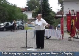 Επικός και σημειολογικός ο χαιρετισμός του Κων/νου Μπομπότα, ως εκπρόσωπος της Ομοσπονδίας των Σαρακατσάνων Ελλάδος, στο Γαρέφι Αριδαίας