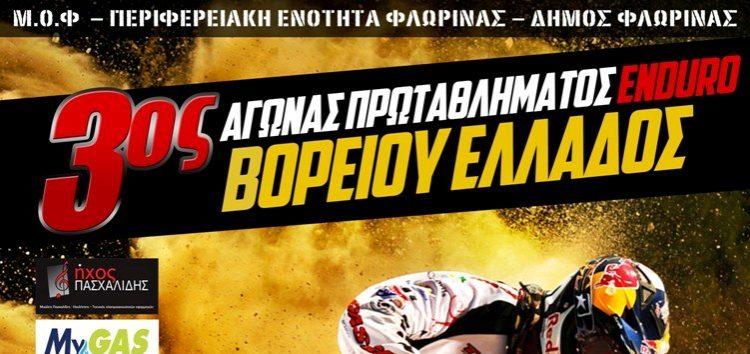 Επιτυχημένος ο 3ος Αγώνας Πρωταθλήματος Enduro Βορείου Ελλάδος 2018 στη Φλώρινα