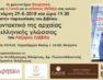 Παρουσίαση του βιβλίου: «Συντακτικό της αρχαίας ελληνικής γλώσσας» του φιλόλογου Λάζαρου Σαββίδη