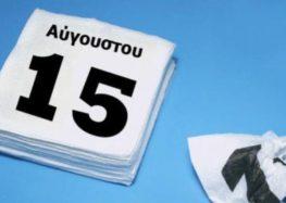 Πώς αμείβεται η εορτή της 15ης Αυγούστου