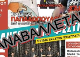 Αναβάλλεται λόγω πένθους το 8ο Πανελλήνιο Φεστιβάλ Πολυπλατάνου