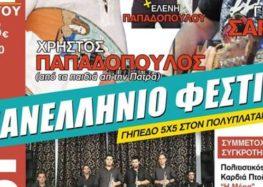 8ο Πανελλήνιο Φεστιβάλ στον Πολυπλάτανο