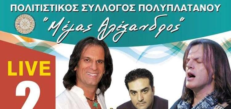 Σήμερα και αύριο το 8ο Πανελλήνιο Φεστιβάλ Πολυπλατάνου
