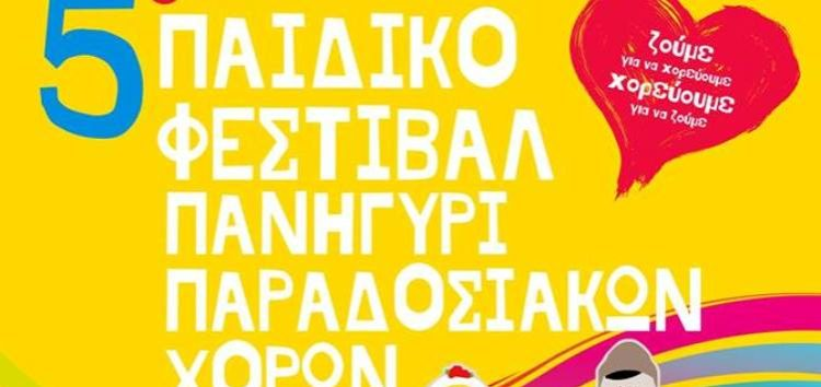 5ο Παιδικό Φεστιβάλ – Πανηγύρι Παραδοσιακών Χορών από τον «Αριστοτέλη»