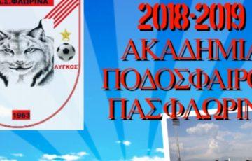 Έναρξη και εγγραφές για την Ακαδημία Ποδοσφαίρου του ΠΑΣ Φλώρινα