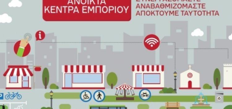 Δημοσιεύθηκε η οριστική έγκριση του προγράμματος «Ανοιχτά Κέντρα Εμπορίου»