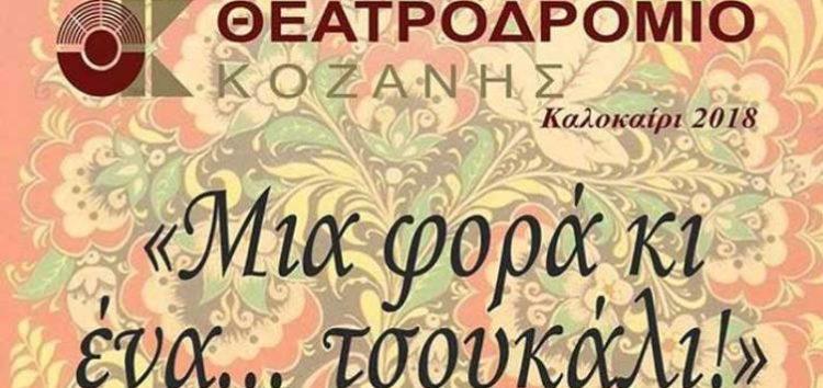 «Μια φορά κι ένα… τσουκάλι!» στο υπαίθριο θέατρο Αμυνταίου  από το Θεατροδρόμιο Κοζάνης