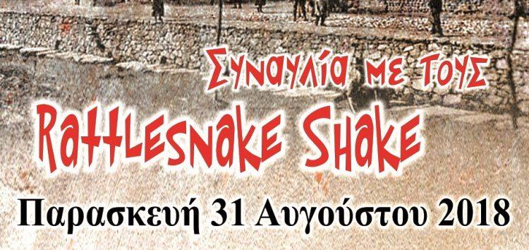 Ολοκληρώνονται οι εκδηλώσεις «Πολιτιστικό Καλοκαίρι 2018» του δήμου Φλώρινας