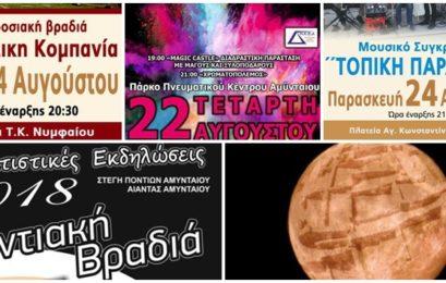 Ξεκινούν σήμερα οι πολιτιστικές εκδηλώσεις του δήμου Αμυνταίου – Αναλυτικά το πρόγραμμα