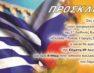 Αποχαιρετιστήρια γιορτή της 1ης Διεθνούς Κατασκήνωσης του δήμου Φλώρινας