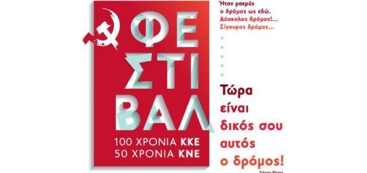 Οι εκδηλώσεις στη Φλώρινα του 44ου Φεστιβάλ ΚΚΕ-ΚΝΕ