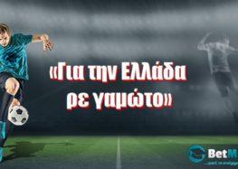 «Για την Ελλάδα ρε γαμώτο»