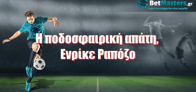 Η ποδοσφαιρική απάτη, Ενρίκε Ραπόζο
