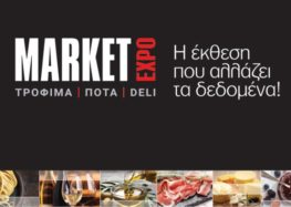 Το Επιμελητήριο Φλώρινας στην έκθεση Τροφίμων και Ποτών «Market Expo»