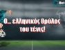 O… ελληνικός θρύλος του τένις!