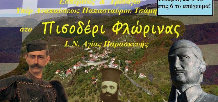 Εσπερινός και τρισάγιο στο Πισοδέρι, στο μνήμα του παπα-Σταύρου Τσάμη