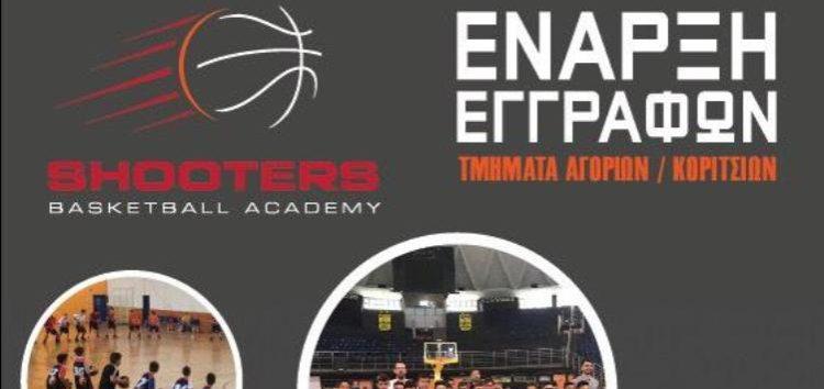 Έναρξη εγγραφών για την Ακαδημία μπάσκετ Shooters