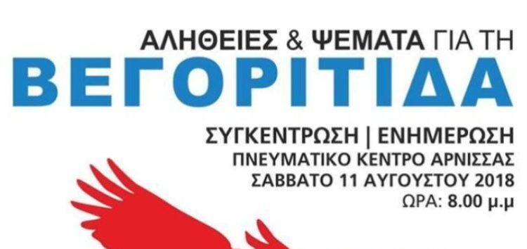 Εκδήλωση ενημέρωσης για τη λίμνη Βεγορίτιδα