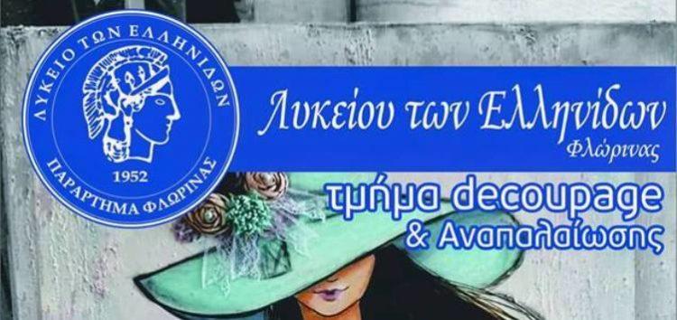 Τμήμα decoupage και αναπαλαίωσης από το Λύκειο Ελληνίδων Φλώρινας