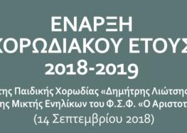 Έναρξη χορωδιακού έτους 2018 – 2019 για τις χορωδίες του «Αριστοτέλη»