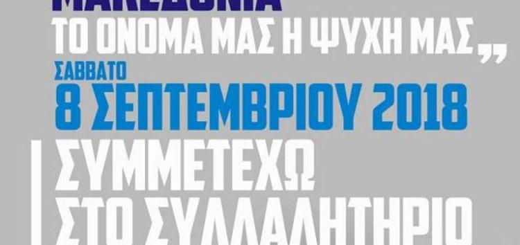 Αύριο το συλλαλητήριο για τη Μακεδονία στη Θεσσαλονίκη – Δωρεάν λεωφορεία από τη Φλώρινα