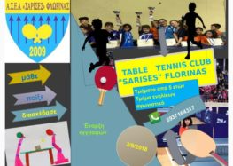 Έλα και εσύ να γνωρίσεις τον μαγικό κόσμο της επιτραπέζιας αντισφαίρισης μέσα από τις τάξεις των Σαρισών