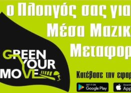 Life Green Your Move: Παρουσιάστηκε στη Φλώρινα ο πρώτος Ελληνικός Οικολογικός Πλοηγός Μετακίνησης από το Πανεπιστήμιο Θεσσαλίας
