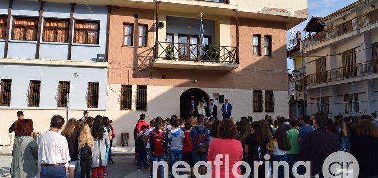 Ο αγιασμός στο 3ο γυμνάσιο Φλώρινας (video, pics)