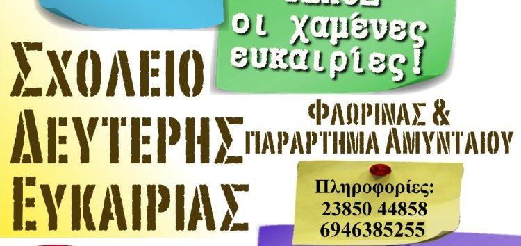 Ανοιχτές προσκλήσεις για την προμήθεια εργαστηριακών υλικών του ΣΔΕ Φλώρινας