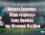 Αντρέι Γκούσιν: Όταν «έφυγε» ένας θρύλος της Ντιναμό Κιέβου