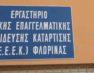 Αγιασμός στο ΕΕΕΕΚ Φλώρινας