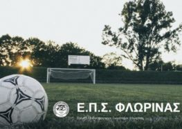 Το πρόγραμμα των αγώνων της Α' φάσης του Κυπέλλου ΕΠΣ Φλώρινας