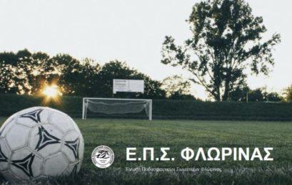 Το πρόγραμμα της 2ης αγωνιστικής στα πρωταθλήματα της ΕΠΣ Φλώρινας