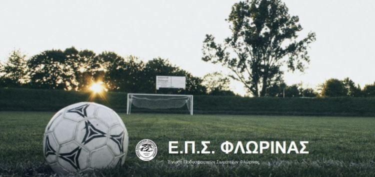 Το πρόγραμμα της 12ης αγωνιστικής των πρωταθλημάτων της ΕΠΣ Φλώρινας
