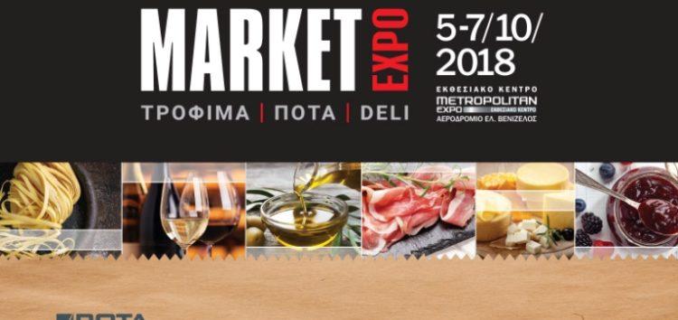 Συμμετοχή της Περιφέρειας Δυτικής Μακεδονίας στην έκθεση Market Expo 2018, στο Εκθεσιακό Κέντρο Metropolitan Expo στην Αθήνα