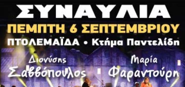 Ο Διονύσης Σαββόπουλος & η Μαρία Φαραντούρη στην Πτολεμαΐδα