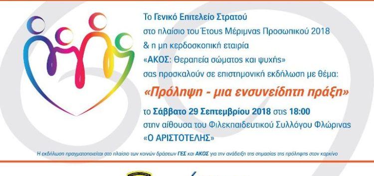 Επιστημονική εκδήλωση στη Φλώρινα για την πρόληψη του καρκίνου, από το ΓΕΣ και την ΑΚΟΣ