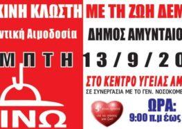 Ο δήμος Αμυνταίου συμμετέχει στη δράση «Κόκκινη κλωστή με τη ζωή δεμένη»