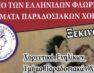 Έναρξη χορευτικών τμημάτων του Λυκείου Ελληνίδων Φλώρινας