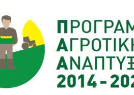5η τροποποίηση της πρόσκλησης εκδήλωσης ενδιαφέροντος για την υποβολή προτάσεων στο Πρόγραμμα Αγροτικής Ανάπτυξης