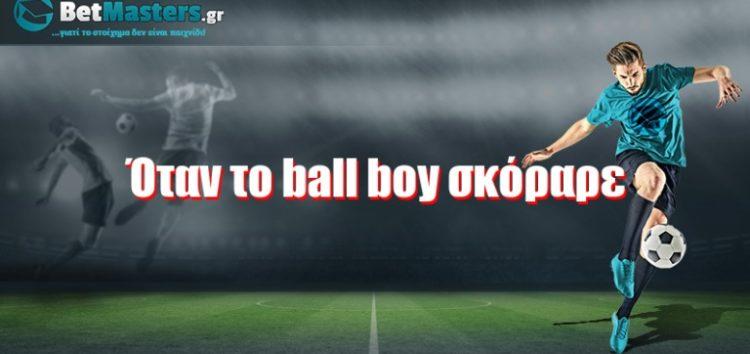 Όταν το ball boy σκόραρε