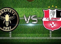 Σήμερα το Super Cup της ΕΠΣ Φλώρινας